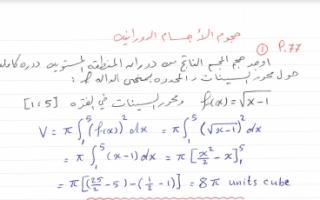 حل حجوم الاجسام الدورانية رياضيات للصف الثاني عشر علمي الفصل الثاني