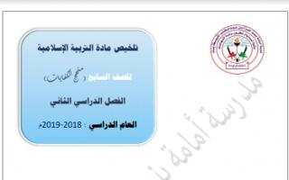 تلخيص تربية اسلامية للصف السابع اعداد اسماء الشمري الفصل الثاني