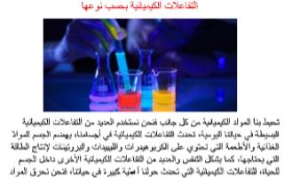 تقرير كيمياء عاشر التفاعلات الكيميائية بحسب نوعها