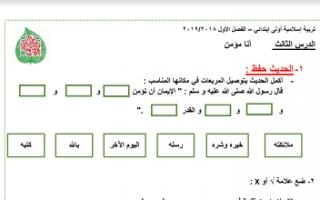 ورقة عمل تربية إسلامية للصف الأول الدرس الثالث أنا مؤمن 2018 2019