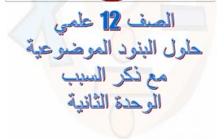 حلول البنود الموضوعية مع ذكر السبب رياضيات الوحدة الثانية للصف الثاني عشر ثانوية المباركية