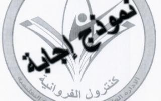 نموذج إجابة امتحان إسلامية للصف السادس الفصل الأول 2017-2018 منطقة الفروانية