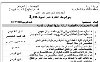 مراجعة فيزياء للصف الثاني عشر علمي الفصل الثاني إعداد أ.محمد نبيل
