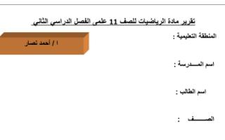 تقرير رياضيات للصف الحادي عشر حساب المثلثات إعداد أ.أحمد نصار