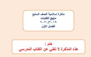 مذكرة إسلامية للصف السابع الفصل الأول 2020 إعداد أ.عبد المحسن محمد