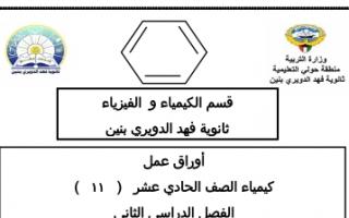 أوراق عمل كيمياء للصف الحادي عشر علمي الفصل الثاني ثانوية فهد الدويري