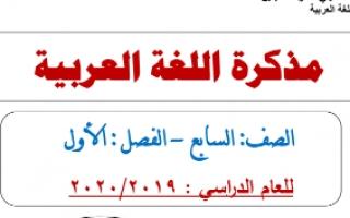 مذكرة لغة عربية غير محلولة للصف السابع الفصل الأول للمعلم غياث الصالح