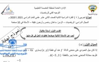 إجابة اختبار تجريبي رياضيات للصف الثاني عشر علمي الفصل الثاني نموذج 4 التوجيه الفني