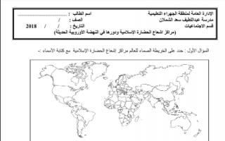 ورقة عمل درس مراكز اشعاع الحضارة الإسلامية للصف الثامن اعداد مبارك العنزي