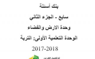 بنك أسئلة علوم وحدة التربة محلول للصف السابع مدرسة أحمد محمد السقاف الفصل الثاني