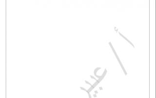 مذكرة لغة عربية صف سادس اعداد عبير حسني الفصل الثاني