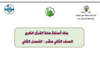 بنك أسئلة القرآن الكريم للصف الثاني عشر الفصل الثاني ثانوية فاطمة الصرعاوي