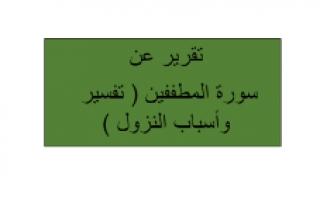 تقرير سورة المطففين تفسير وأسباب النزول تربية إسلامية للصف الرابع