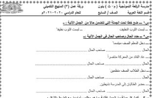 ورقة عمل (3) عربي للصف السابع الفصل الأول مدرسة الرفعة النموذجية 2020 2021