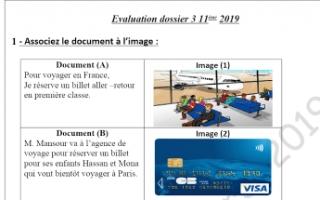 مذكرة مراجعة3 فرنسي للصف الحادي عشر الفصل الاول
