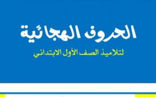مذكرة الحروف الهجائية عربي للصف الأول الفصل الأول إعداد أ.محمد شلبي