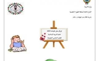 اوراق عمل اسلامية الوحدة الثالثة للصف السادس اعداد مريم الشمري الفصل الثاني