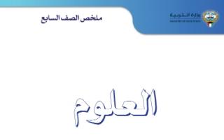 ملخص علوم للصف السابع اعداد ابراهيم علي الفصل الثاني