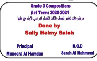 مذكرة موضوعات تعبير مع حلها انجليزي للصف الثالث الفصل الأول إعداد أ.سالي حلمي