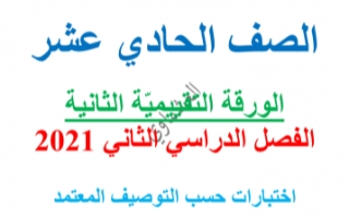 الاختبارات التجريبية الورقة التقييمية الثانية عربي للصف الحادي عشر الفصل الثاني العشماوي