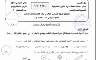 نموذج الاجابة علوم سابع الفصل الاول مبارك الكبير 2018-2019