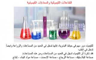 تقرير كيمياء عاشر التفاعلات الكيميائية والمعادلات الكيميائية