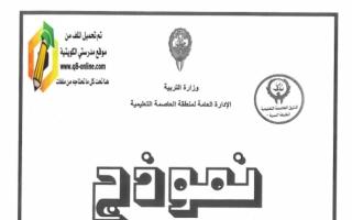 نموذج الاجابة علوم للصف السادس منطقة العاصمة الفصل الثاني 2017-2018