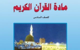 كتاب القرآن الكريم للصف السادس الفصل الاول