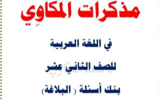 بنك أسئلة البلاغة لغة عربية للصف الثاني عشر الفصل الثاني المكاوي