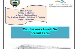 مذكرة انجليزي صف سادس الفصل الثاني مركز صباح الأحمد للموهبة والابداع