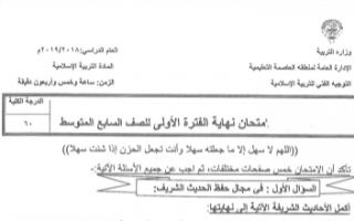 امتحان إسلامية للصف السابع الفصل الأول منطقة العاصمة التعليمية 2018-2019