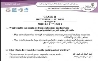 مذكرة Set Book مترجمة للصف الحادي عشر الفصل الاول