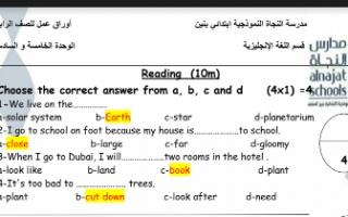 أوراق عمل للوحدة الخامسة و السادسة للغة الإنجليزية للصف الرابع الفصل الأول مدارس النجاة