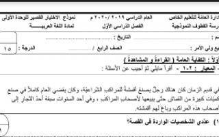 اختبار قصير عربي الوحدة الأولى الصف الرابع للفصل الأول 2019 2020