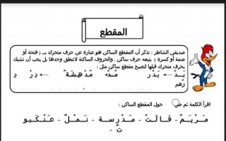 ورقة عمل المقطع الساكن اللغة العربية للصف الأول