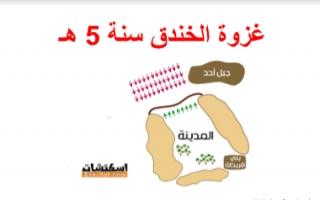 تقرير اسلامية خامس غزوة الخندق سنة 5 هـ