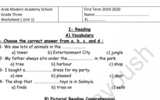 ورقة عمل الوحدة الأولى انجليزي للصف الثالث الفصل الأول مدرسة Arab Modern Academy