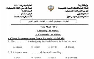 امتحان تجريبي لغة إنجليزية للصف الثامن الفصل الاول
