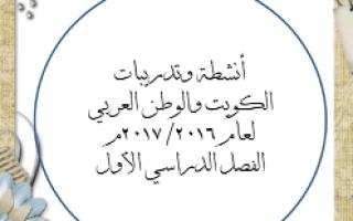 أنشطة وتدريبات الكويت والوطن العربي للصف السابع للمعلمة جليلة الدغيم
