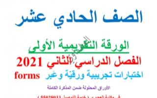 الاختبارات التجريبية الورقة التقويمية الأولى عربي للصف الحادي عشر الفصل الثاني العشماوي