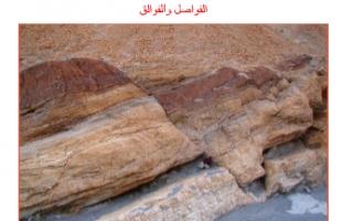 تقرير جيولوجيا للصف الحادي عشر الفواصل والفوالق