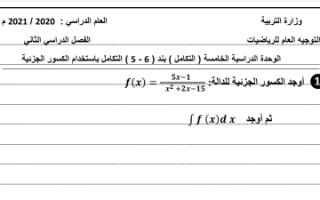 بنك أسئلة رياضيات البند 5-6 للصف الثاني عشر علمي الفصل الثاني