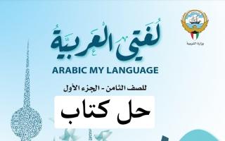 حل كتاب العربي للصف الثامن الفصل الاول