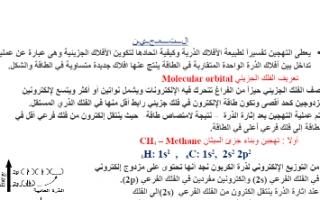 تقرير كيمياء للصف الحادي عشر التهجين