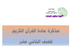مذكرة القرآن الكريم للصف الثاني عشر الفصل الثاني ثانوية سلوى