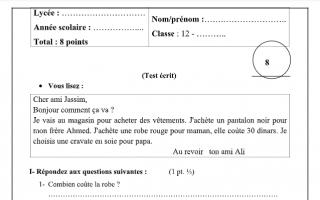 مذكرة فرنسي Test Écrit غير محلولة للصف الثاني عشر للمعلم احمد قاسم
