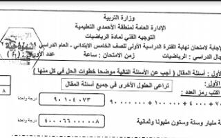 اجابة اختبار رياضيات خامس منطقة الاحمدي فصل اول 2019-2020