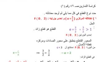 حل تمارين الاختلاف المركزي رياضيات للصف الثاني عشر علمي الفصل الثاني