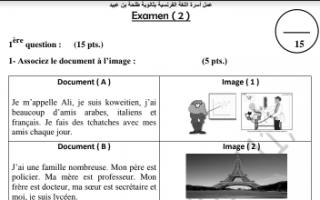 نموذج اختبار الوحدة الثانية فرنسي للصف الحادي عشر أدبي الفصل الأول