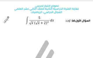 نموذج اختبار تجريبي رياضيات للصف الثاني عشر علمي الفصل الثاني علا 2021